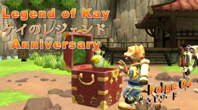 Legend of Kay Anniversary #Let's play 04
